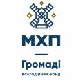 Благодійна організація «Благодійний фонд «МХП-Громаді»